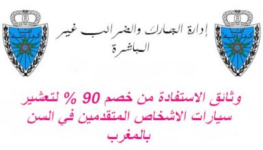 وثائق الاستفادة من خصم 90 % لتعشير سيارات الاشخاص المتقدمين في السن بالمغرب