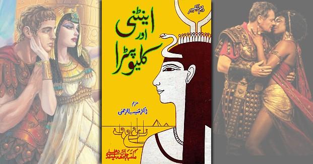antony-and-cleopatra-shakespeare-urdu