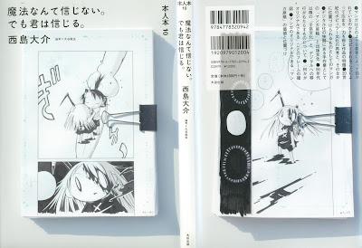 [Manga] 魔法なんて信じない。でも君は信じる。 [Maho Nante Shinjinai Demo Kimi wa Shinjiru] Raw Download