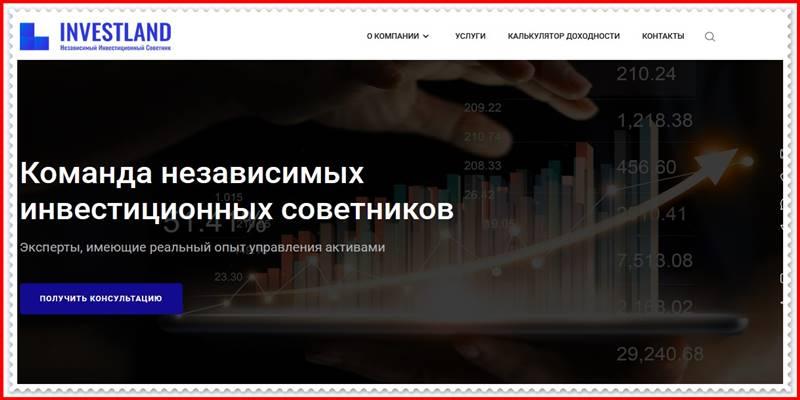 Мошеннический сайт investland.ru – Отзывы, развод, платит или лохотрон? Мошенники
