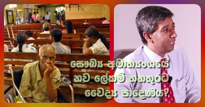 https://www.gossiplankanews.com/2019/11/padeniya-health-scartery.html