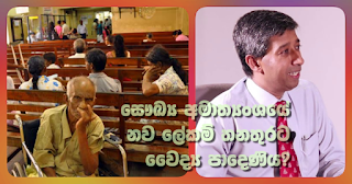Dr. Padeniya as new secretary of health ministry?