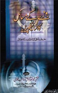 Roze-Ke-Masail-Ka-Encyclopedia-urdu-islamic-book-by-Mufti-Inam-ul-Haq-Qasmi