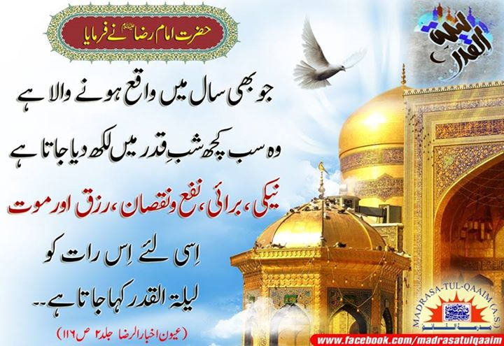 Islamic Quotes In Hindi Wallpapers Ramzan Mubarak Farman Islamic Quotes Images Farameen Library