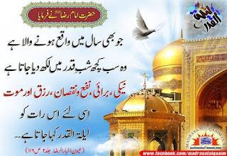 Imam-Raza-Farman-ramzan-mubarak