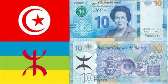 ورقة نقدية جديدة 10 دنانير تونس