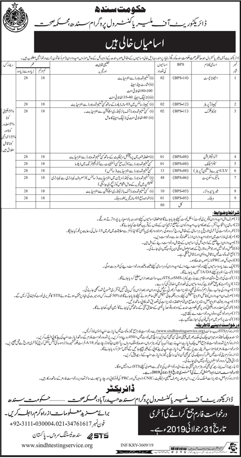 80+Vacancy in Health Department Jobs July 2019 Download Application Form