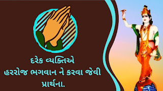 15 Daily Prayers,Prayers for Everyday,How to Pray,12 Reasons Why Prayer Is Important In Your Everyday Life,Why should we pray?,swadhyay parivar