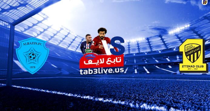 نتيجة مباراة الإتحاد السعودي والباطن اليوم 2021/04/16 الدوري السعودي