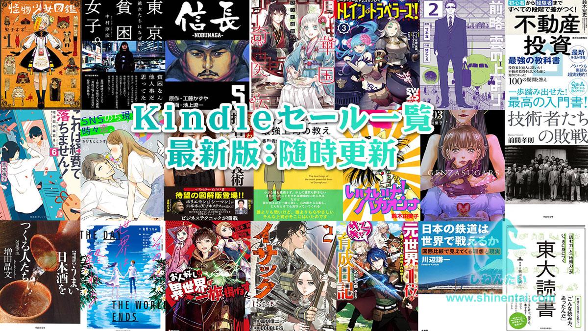 開催中のKindleセール一覧まとめ【常に最新版】ラノベ大規模セールスペシャルウィーク!