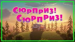Маша и Медведь - Новая серия! Сюрприз! Сюрприз!
