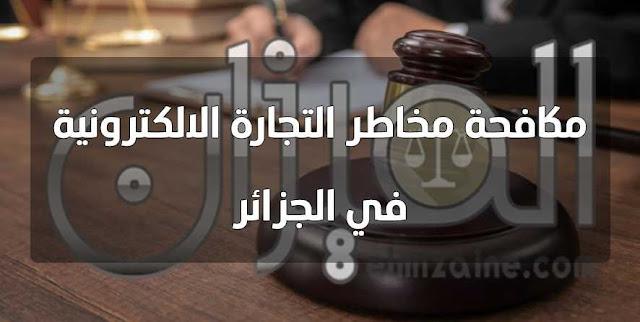 مكافحة مخاطر التجارة الالكترونية في الجزائر بقلم أ. عتيق علي