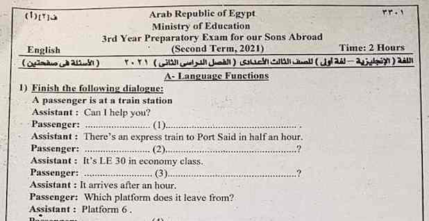 امتحان اللغة الانجليزية للصف الثالث الاعدادى ترم ثانى 2021 ابنائنا فى الخارج