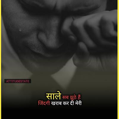 Mood Off Status In Hindi   मूड ऑफ Quotes Shayari DP
