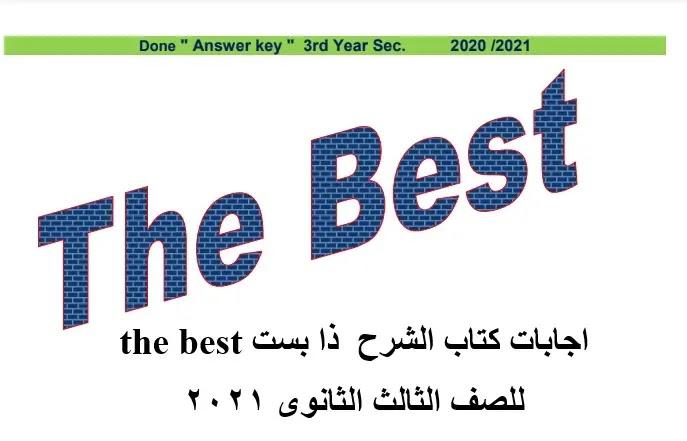 اجابات كتاب الشرح  ذا بست the best للصف الثالث الثانوى 2021