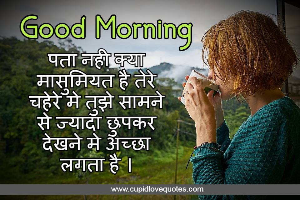 hindi quotes about life good morning