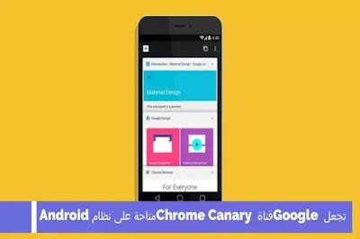 تجعل Google قناة Chrome Canary متاحة على نظام Android