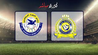 مشاهدة مباراة النصر والزوراء بث مباشر 08-04-2019 دوري أبطال آسيا