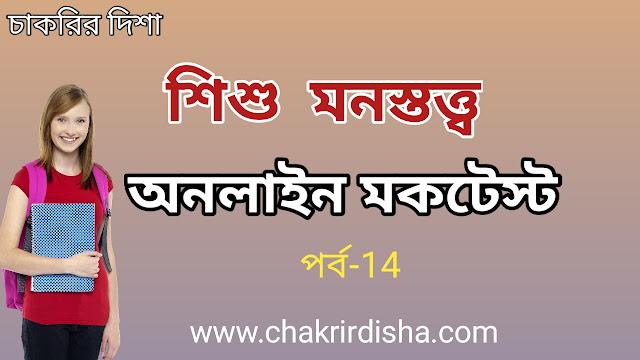 Free Child Psychology Online Mock Test In Bengali