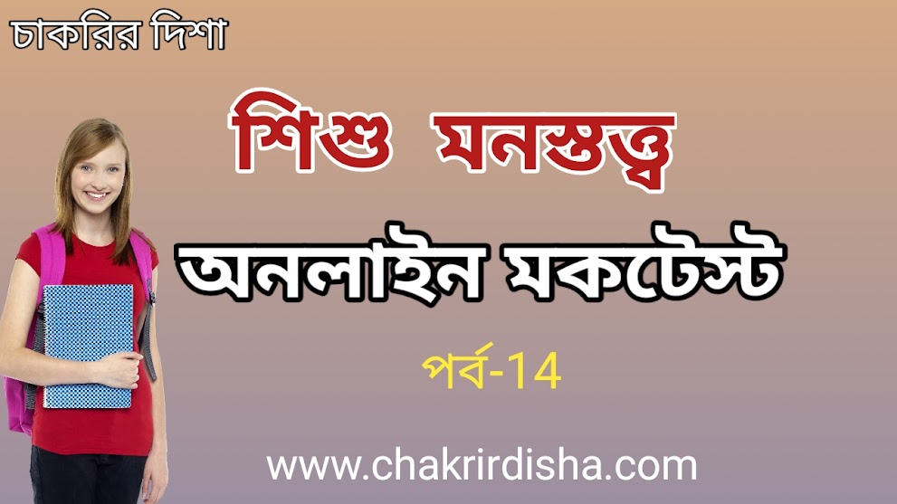 Child psychology online mock test in Bengali-Primary TET Mock Test in Bengali|শিশুর বিকাশ ও শিক্ষণ তত্ত্ব প্রশ্ন-উত্তর