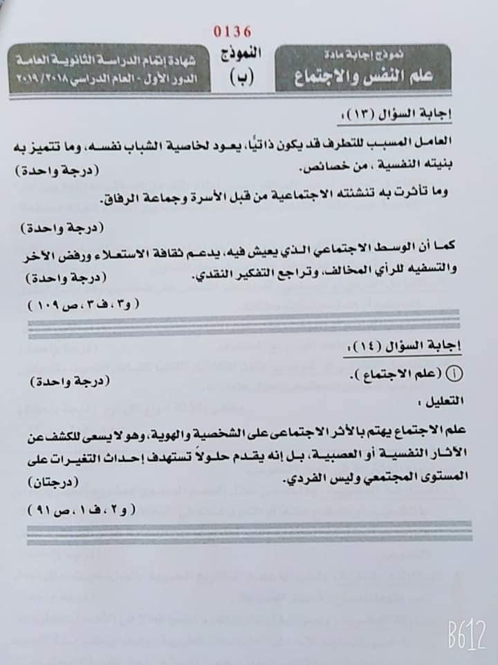نموذج الاجابة الرسمي لامتحان علم النفس والاجتماع للثانوية العامة 2019 بتوزيع الدرجات 12