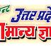 UP GK in Hindi - उत्तर प्रदेश सामान्य ज्ञान