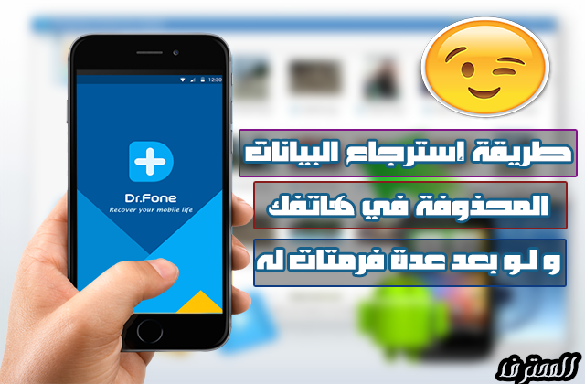 Dr.Fone - Recover deleted data