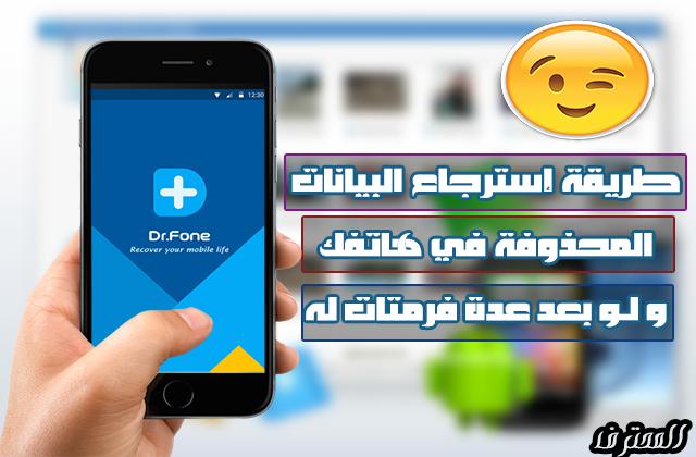 تطبيق رائع لإسترجاع جميع الملفات المحذوفة في هاتفك حتى ولو
