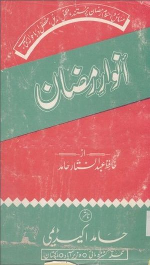 Anwar-e-Ramzan-By-Hafiz-Abdul-Sattar-Hamid-urdu-books-free-download
