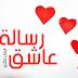 خاطرة : رسالة عاشق | تقديم : ايمان فكري