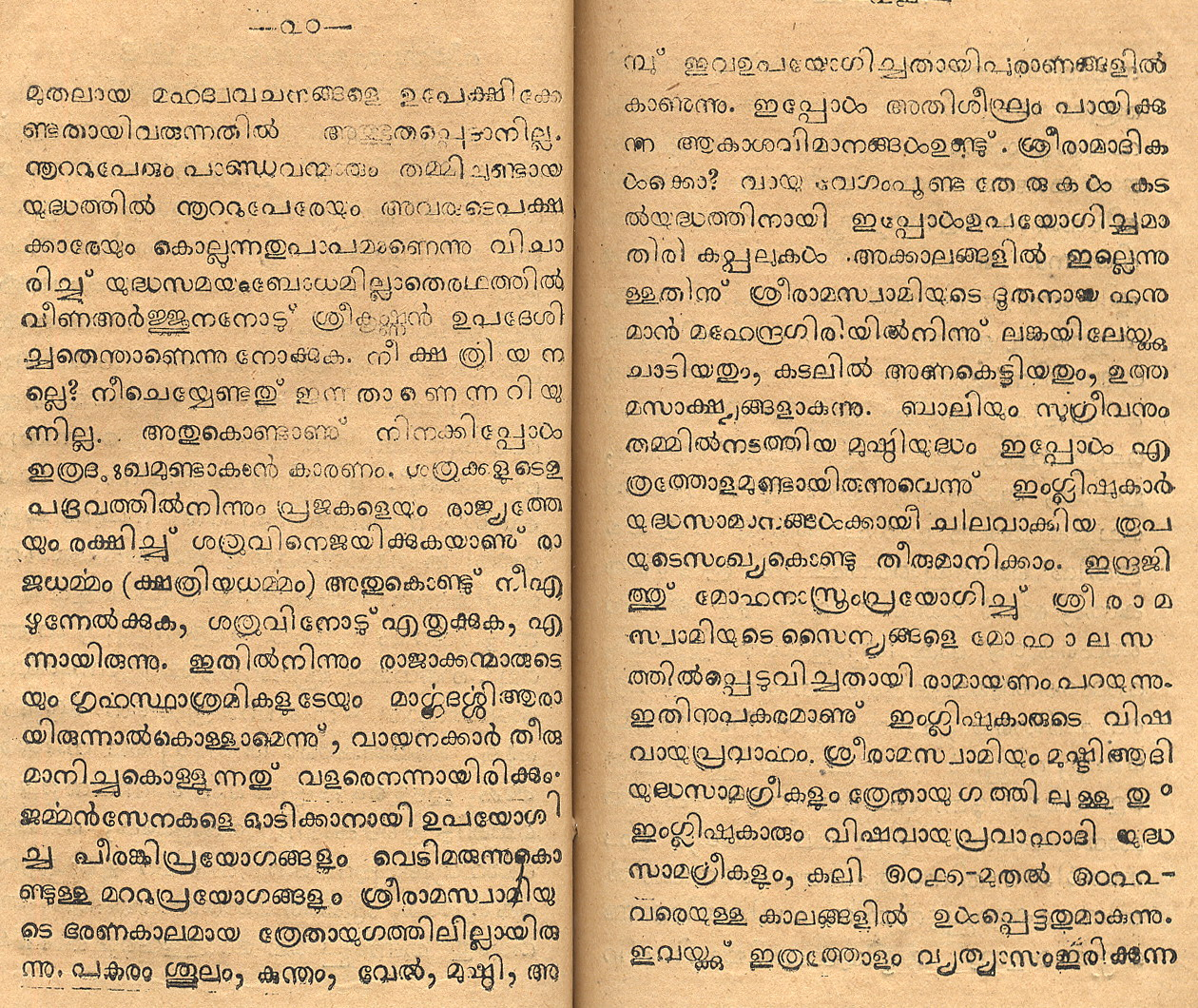 Meaning For Warriors In Tamil: NADARS : THE ROYAL WARRIORS OF SOUTH INDIA