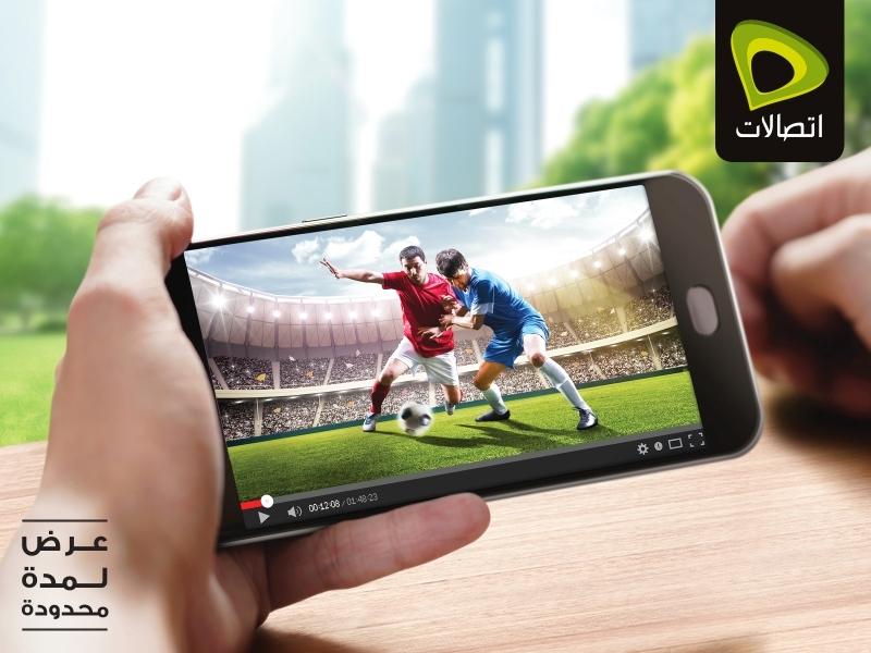تفاصيل عن باقات الفيديو بالدقيقة من اتصالات 2020