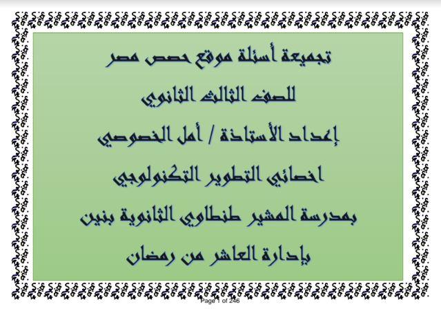 نماذج الوزارة الاسترشادية فى الفيزياء للصف الثالث الثانوى 2021 من موقع حصص مصر