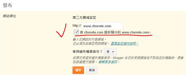 blogger重新導向www