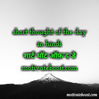 शार्ट थॉट ऑफ़ द डे Short thought of the day in hindi