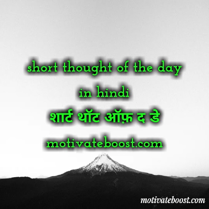 शार्ट थॉट ऑफ़ द डे | short thought of the day in hindi with image