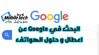 البحث في Google عن اعطال الهاتف