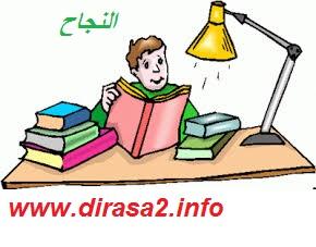 مذكرات الاجتماعيات للتعليم المتوسط