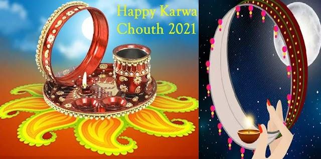 Karwa Chauth Wishes, Status, Quotes, Shayri, image in hindi : करवा चौथ के मौके पर अपनी सहेलियों, पति व प्रियजनों को इन मैसेज व शायरी से दें शुभकामनाएं