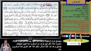 صوؤة شرح نص سفينة نوح عليه السلام - نصوص الصف الثالث الإعدادي الفصل الدراسي الثاني