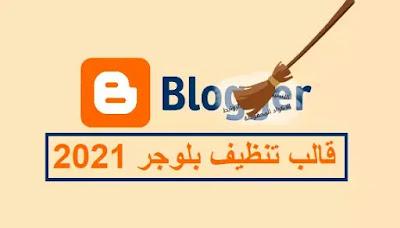 قالب تنظيف بلوجر 2021 و تحميل قالب تنظيف بلوجر كود
