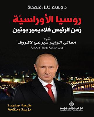 أوراسيا، روسيا، فلاديمير بوتين، تحميل كتاب مجاني pdf
