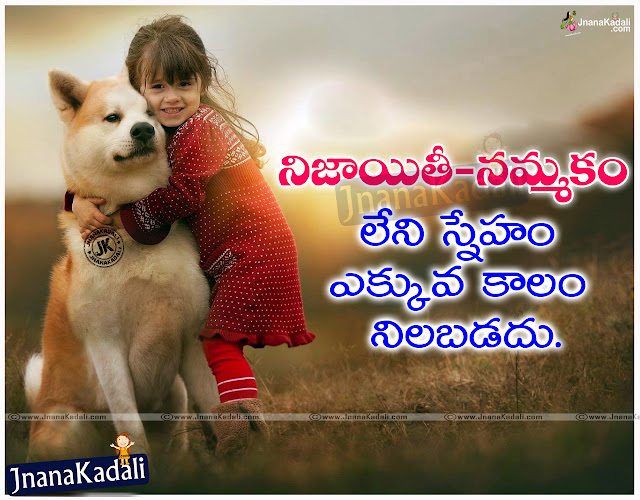 Beautiful friendship quotes in telugu, Best friendship quotes in telugu, Nice friendship quotes in telugu for friends, Latest telugu friendship quotes for face book tumblr google plus free down loads, top motivating friendship quotes in telugu.