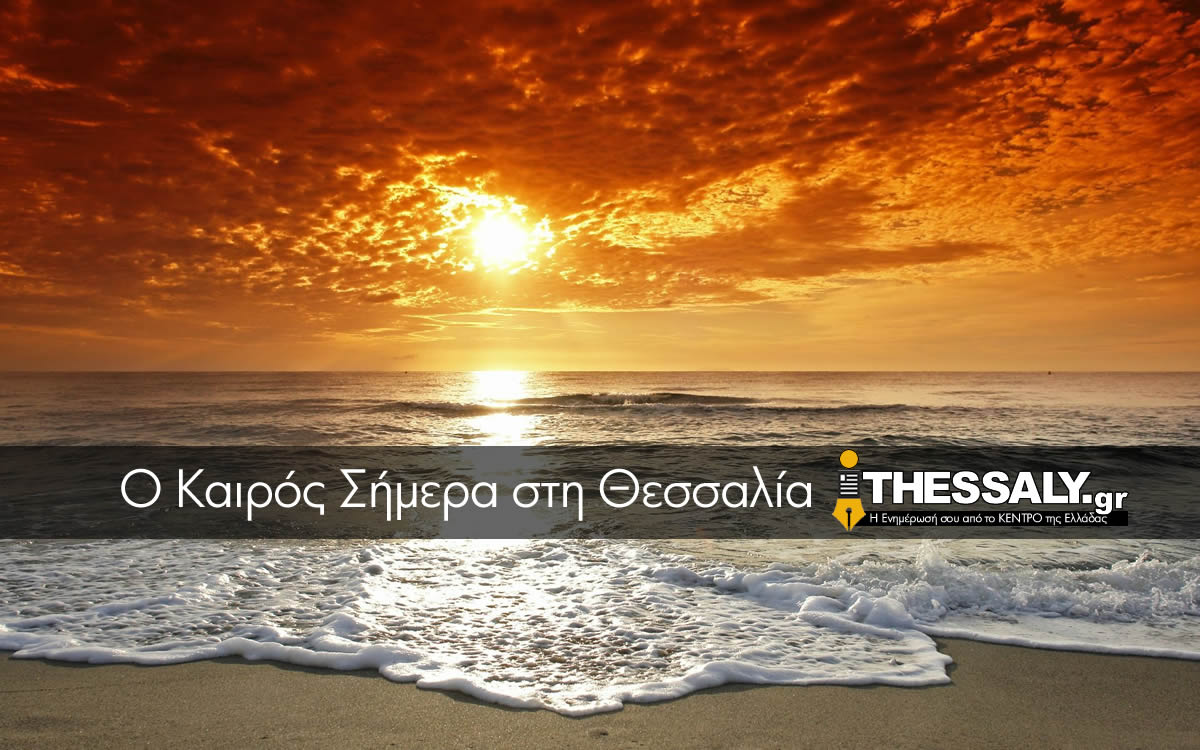 Ο Καιρός Σήμερα στη Θεσσαλία
