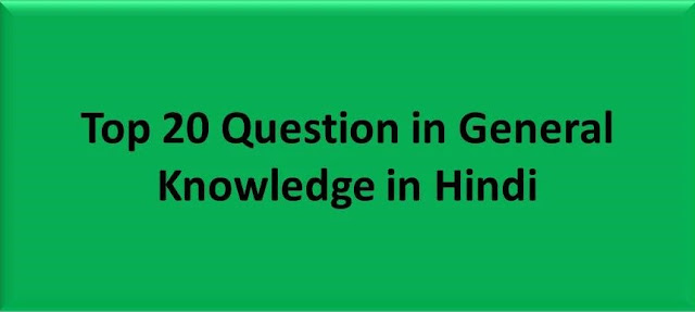 Top 20 Question in General Knowledge in Hindi