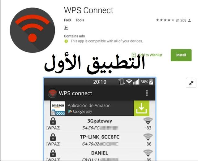 اسهل طريقة لاختراق الواي فاي باستخدام WPS Connect