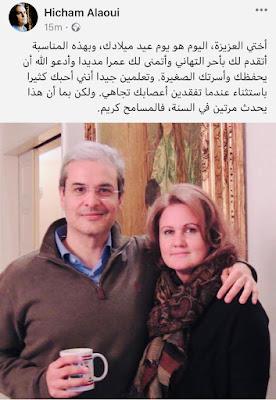 صورة نادرة مع أخته بمناسبة يوم عيد ميلادها✍️👇👇👇
