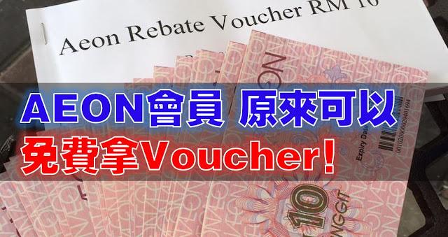 http://www.sharetify.com/2016/05/aeon-voucherrm720.html