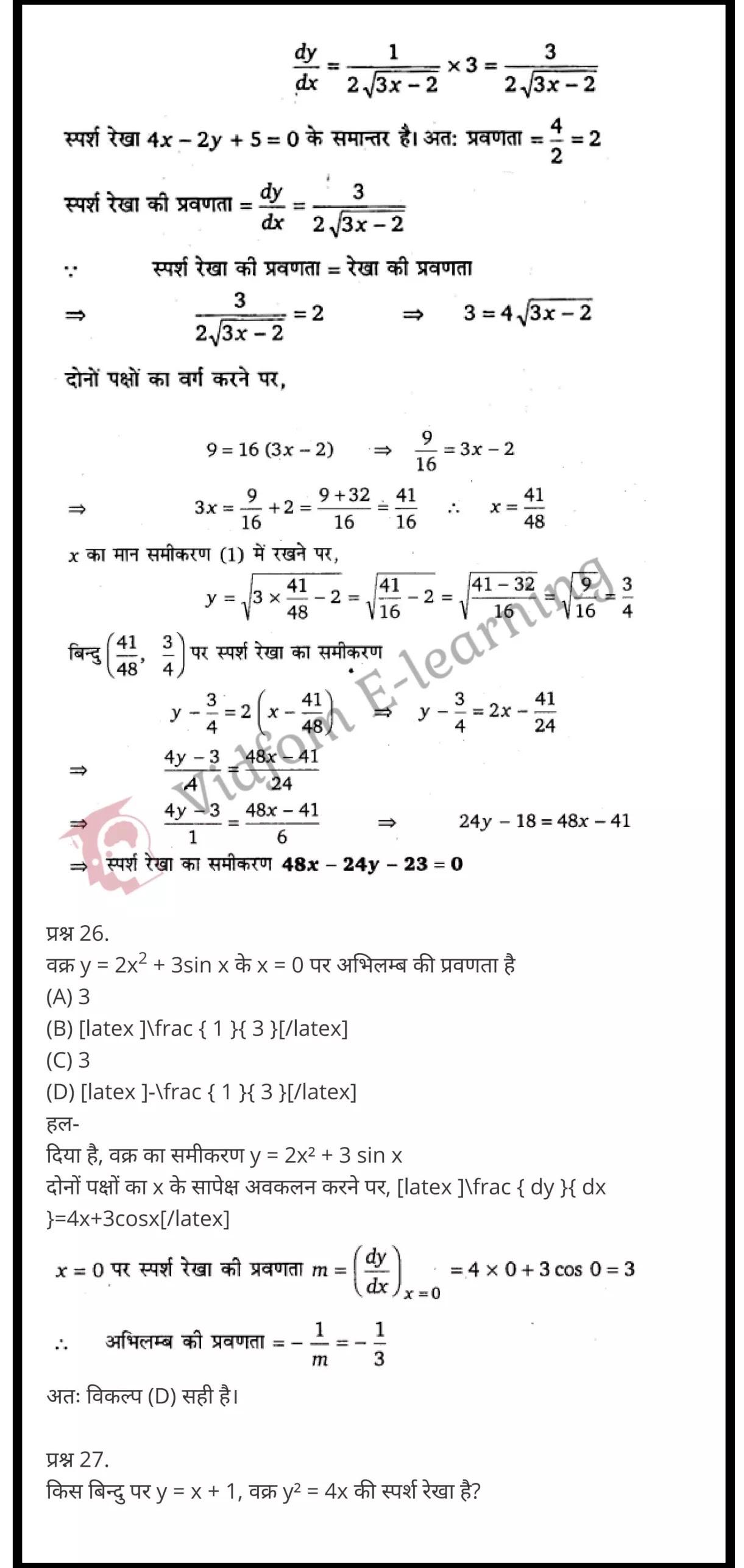 class 12 maths chapter 6 light hindi medium 30