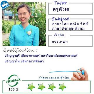 ครูพี่มด (ID : 13512) สอนวิชาภาษาไทย ที่กรุงเทพมหานคร